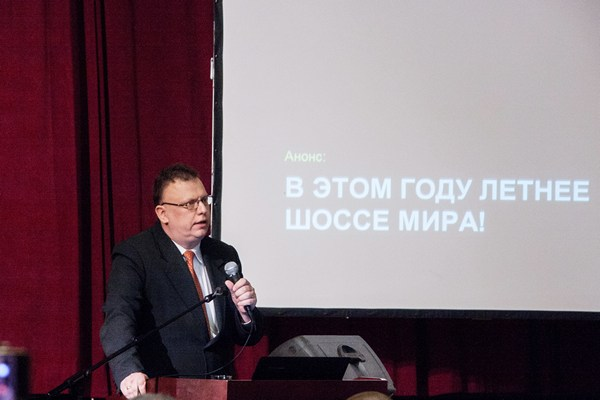 upf conference moscow 21