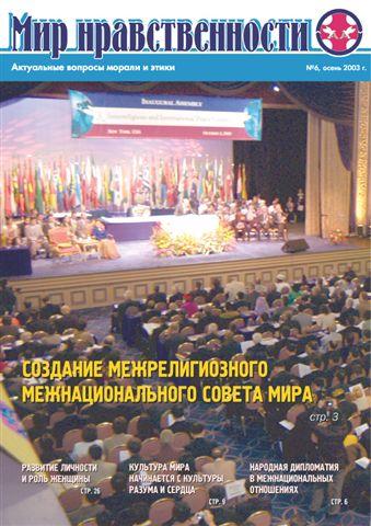 """Журнал """"Мир нравственности"""" №6 Осень 2003г."""