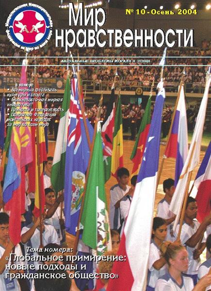 """Журнал """"Мир нравственности"""" №10 Осень 2006г."""