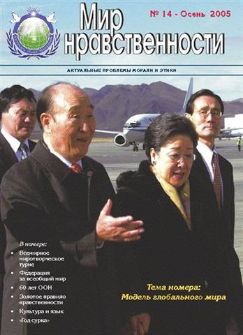"""Журнал """"Мир нравственности"""" №14 Осень 2005г."""