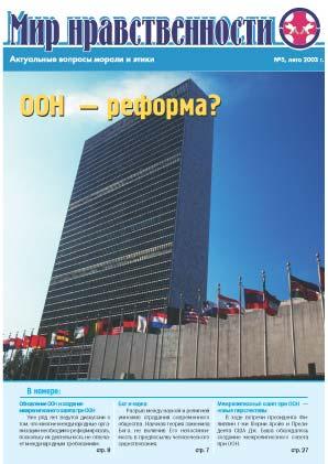 """Журнал """"Мир нравственности"""" №3 Лето 2003г."""