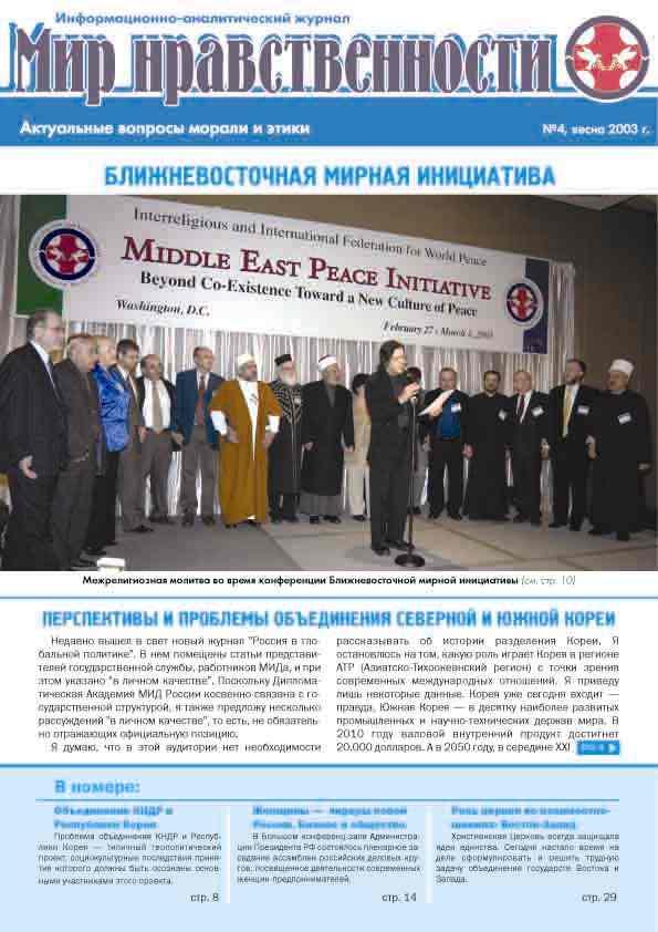 """Журнал """"Мир нравственности"""" №4 Весна 2003г."""