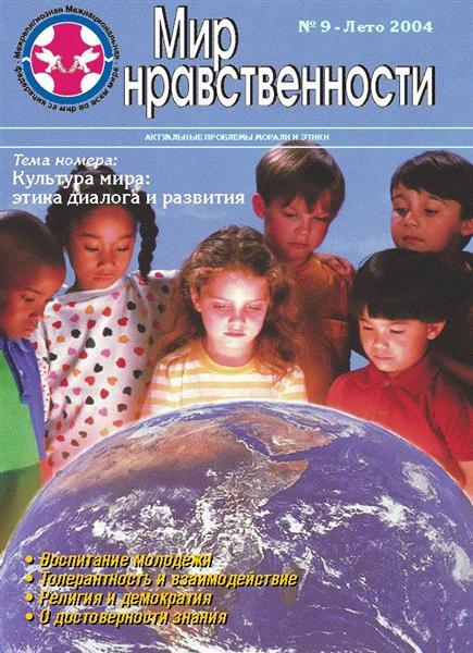 """Журнал """"Мир нравственности"""" №9 Лето 2004г."""