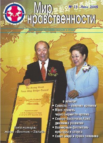 """Журнал """"Мир нравственности"""" №13 Лето 2005г."""