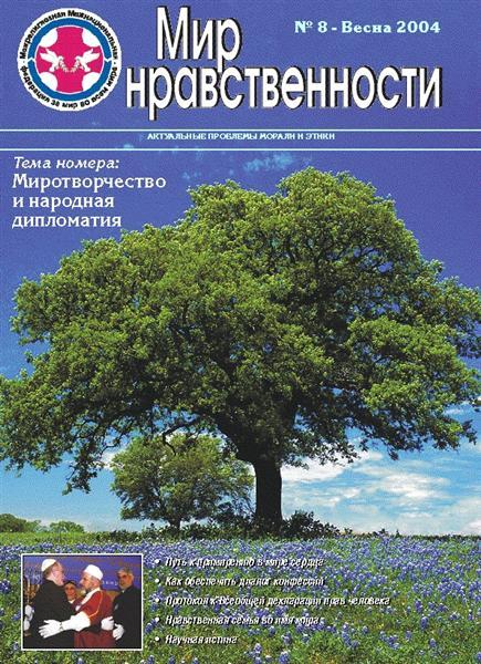 """Журнал """"Мир нравственности"""" №8 Весна 2004г."""