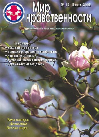 """Журнал """"Мир нравственности"""" №12 Весна 2005г."""