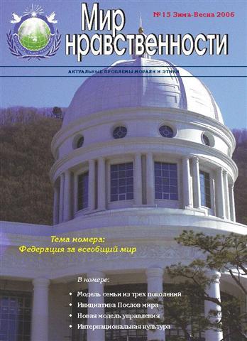 """Журнал """"Мир нравственности"""" №15 Весна 2006г."""