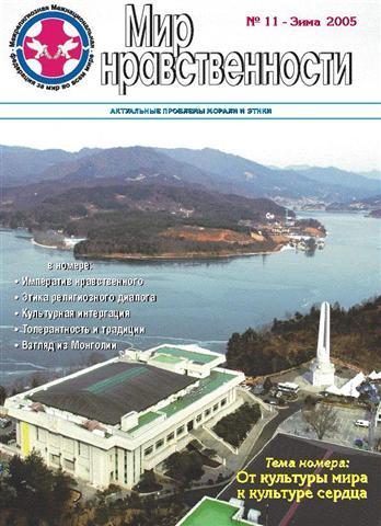 """Журнал """"Мир нравственности"""" №16 Лето 2006г."""